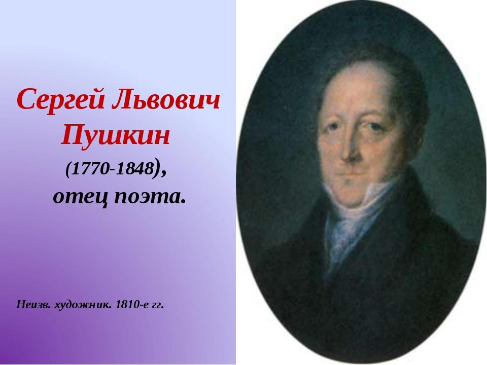 Сергей Львович Пушкин (1770-1848), отец поэта. Неизв. художник. 1810-е гг.