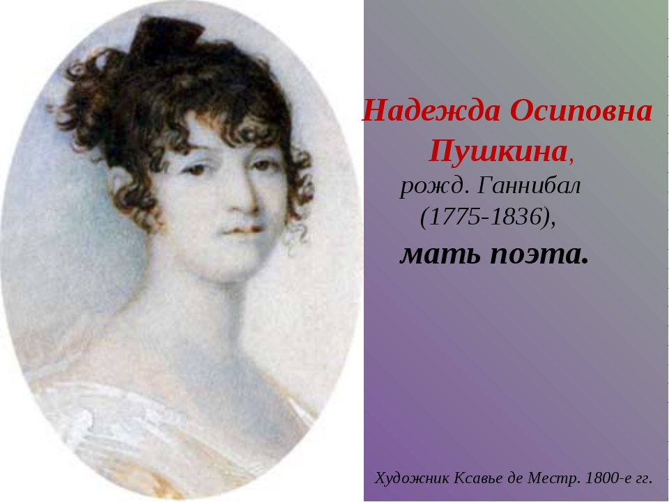 Надежда Осиповна Пушкина, рожд. Ганнибал (1775-1836), мать поэта. Художник Кс...