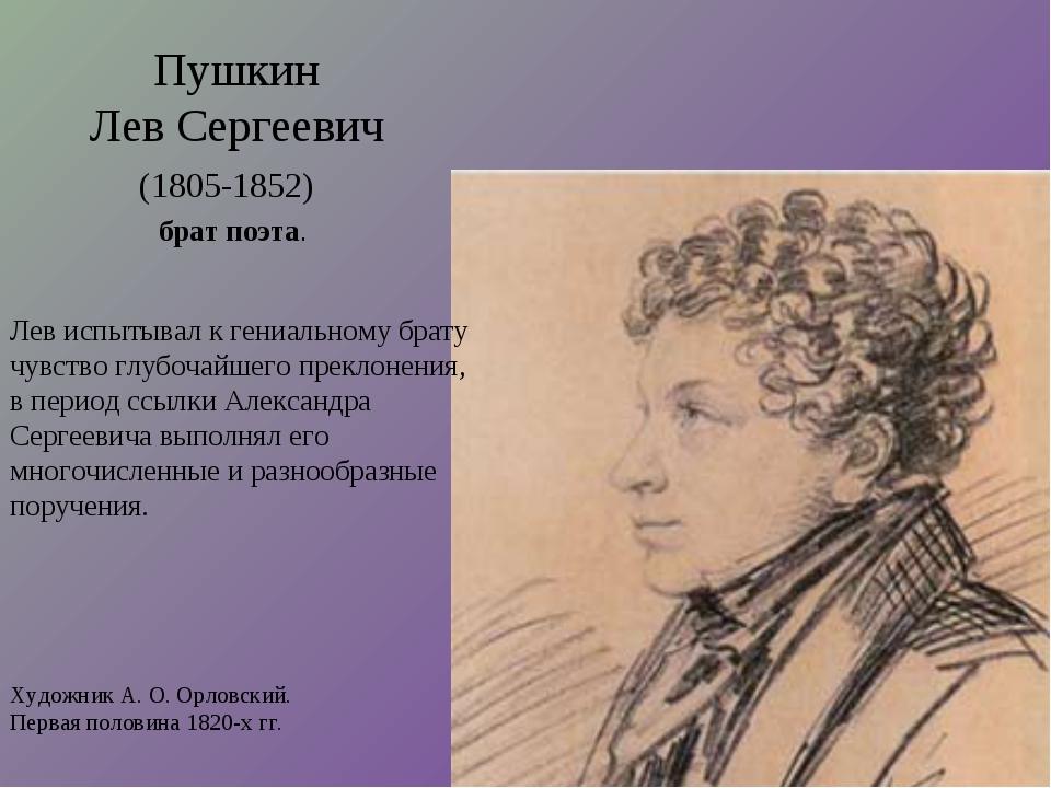 Пушкин Лев Сергеевич (1805-1852) брат поэта. Лев испытывал к гениальному брат...
