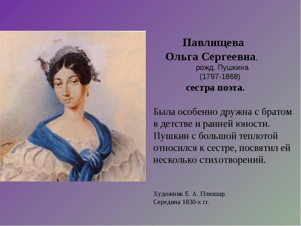 Павлищева Ольга Сергеевна, рожд. Пушкина (1797-1868) сестра поэта. Была особ...
