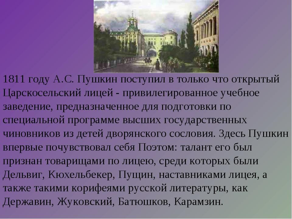 1811 году А.С. Пушкин поступил в только что открытый Царскосельский лицей - п...