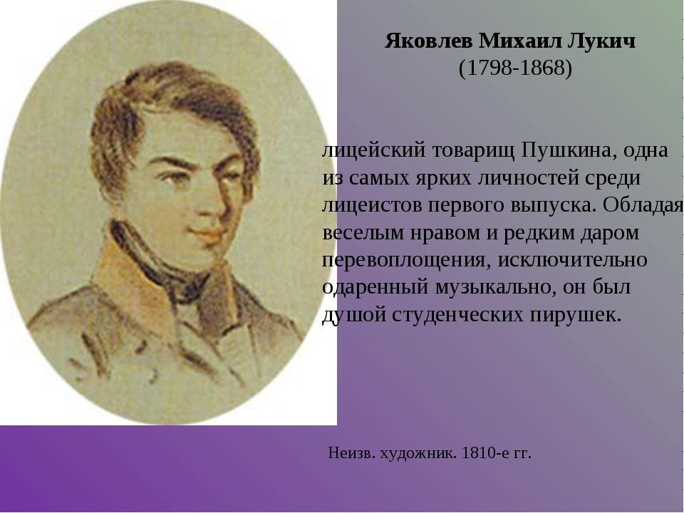 Яковлев Михаил Лукич (1798-1868) лицейский товарищ Пушкина, одна из самых яр...