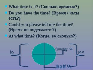 What time is it? (Сколько времени?) Do you have the time? (Время / часы есть?