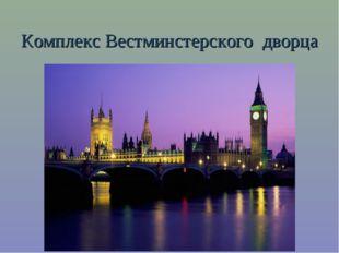 Комплекс Вестминстерского дворца