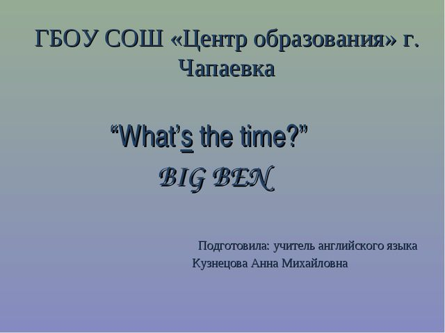 "ГБОУ СОШ «Центр образования» г. Чапаевка ""What's the time?"" BIG BEN Подготов..."