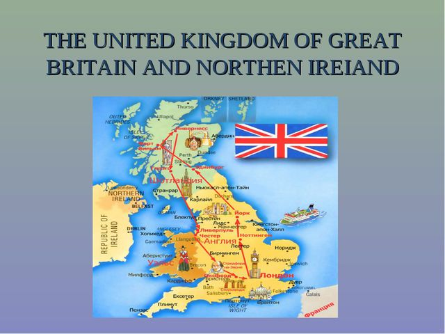 THE UNITED KINGDOM OF GREAT BRITAIN AND NORTHEN IREIAND