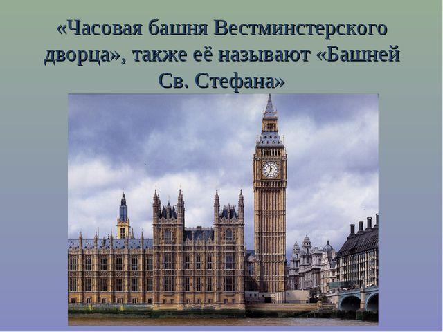 «Часовая башня Вестминстерского дворца», также её называют «Башней Св. Стефана»