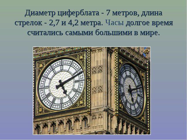 Диаметр циферблата - 7 метров, длина стрелок - 2,7 и 4,2 метра. Часы долгое в...