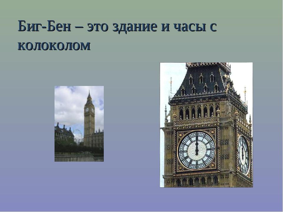 Биг-Бен – это здание и часы с колоколом