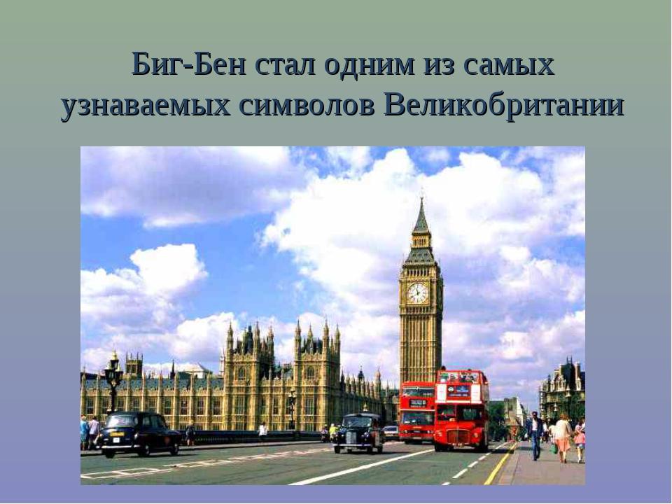 Биг-Бен стал одним из самых узнаваемых символов Великобритании