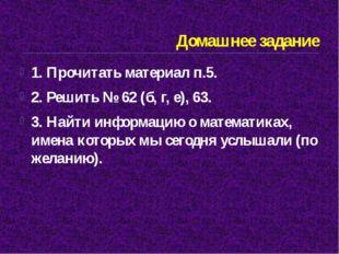 Домашнее задание 1. Прочитать материал п.5. 2. Решить № 62 (б, г, е), 63. 3.
