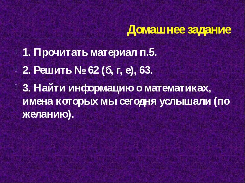 Домашнее задание 1. Прочитать материал п.5. 2. Решить № 62 (б, г, е), 63. 3....