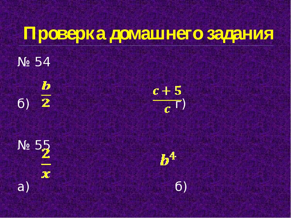 Проверка домашнего задания № 54 б) г) № 55 а) б)