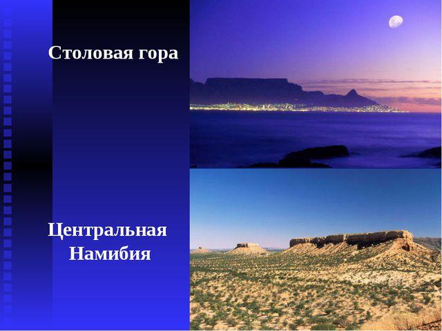 Столовая гора Центральная Намибия