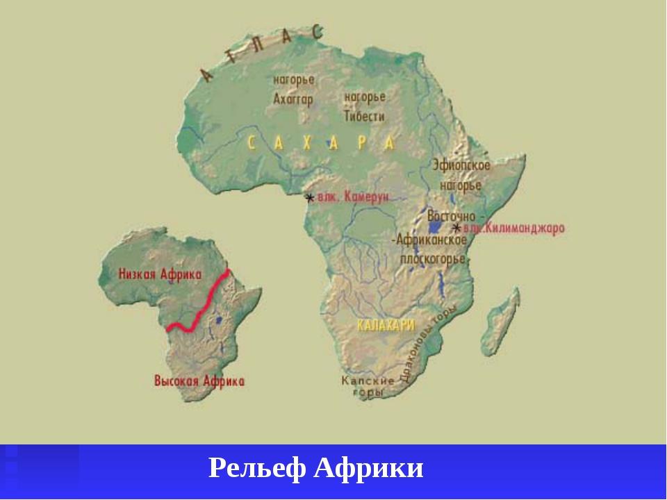 Рельеф Африки