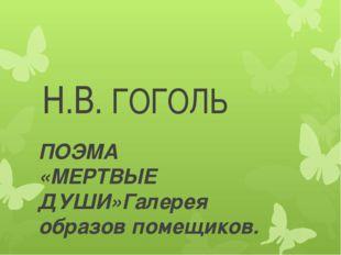 Н.В. ГОГОЛЬ ПОЭМА «МЕРТВЫЕ ДУШИ»Галерея образов помещиков.