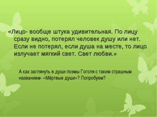 А как заглянуть в души поэмы Гоголя с таким страшным названием- «Мёртвые души