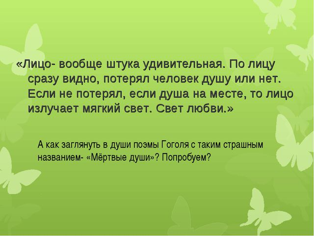 А как заглянуть в души поэмы Гоголя с таким страшным названием- «Мёртвые души...
