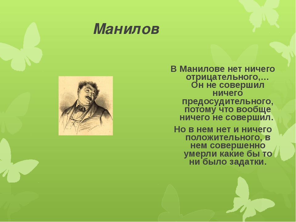 Манилов В Манилове нет ничего отрицательного,… Он не совершил ничего предосуд...