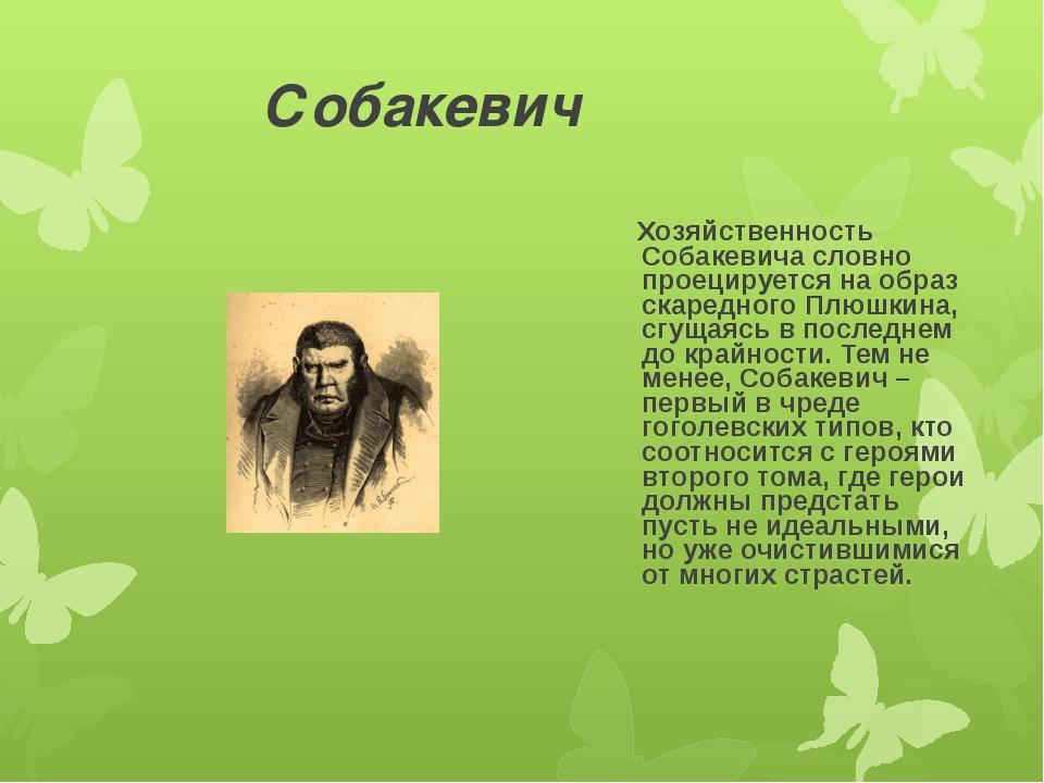 Собакевич Хозяйственность Собакевича словно проецируется на образ скаредного...