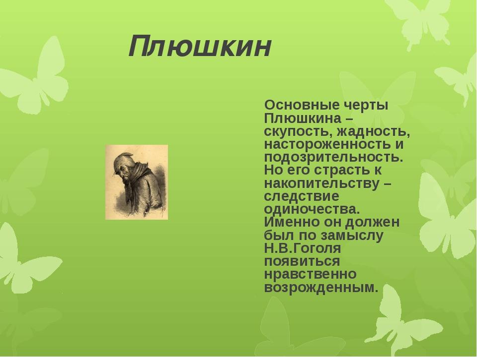 Плюшкин Основные черты Плюшкина – скупость, жадность, настороженность и подоз...