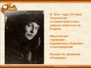 * * В 80-е годы XX века творчество А.Ахматовой стало широко известно на Родин