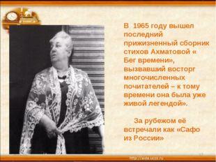 * * В 1965 году вышел последний прижизненный сборник стихов Ахматовой « Бег в