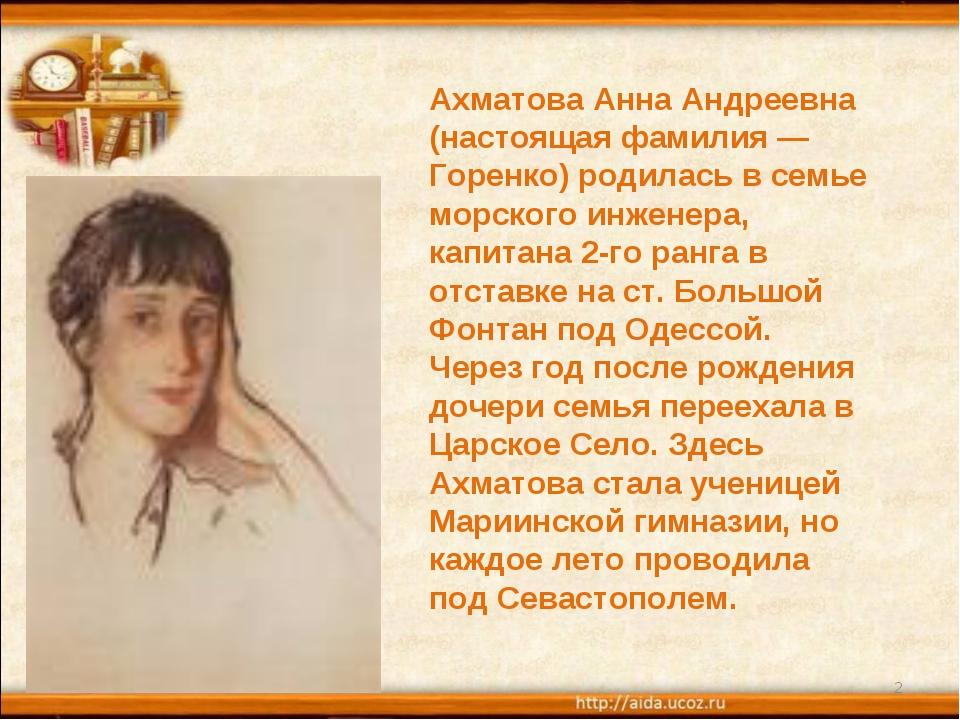 Языка решебник 4 ахматова русского класс анна