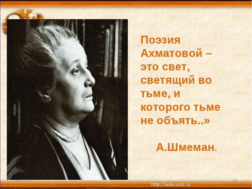 * * Поэзия Ахматовой – это свет, светящий во тьме, и которого тьме не объять....