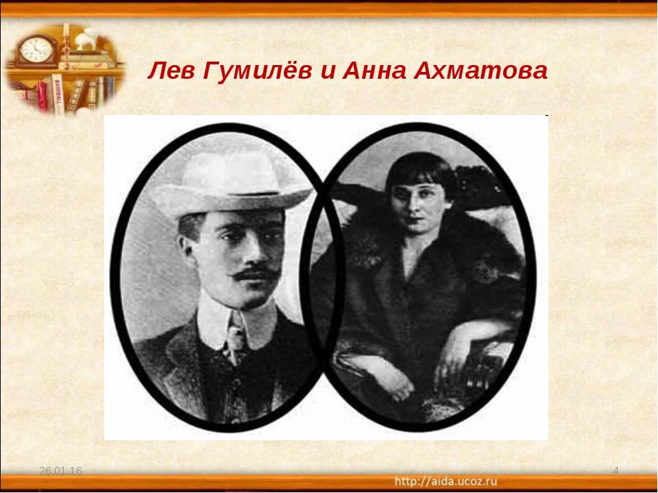 * * Лев Гумилёв и Анна Ахматова