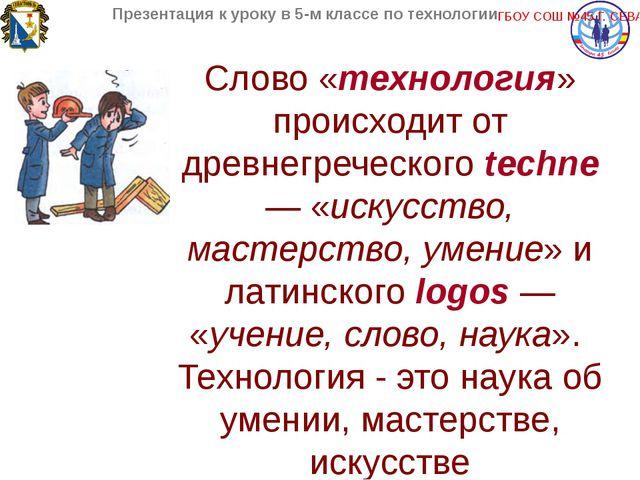 ГБОУ СОШ №45 Г. СЕВАСТОПОЛЬ Презентация к уроку в 5-м классе по технологии С...