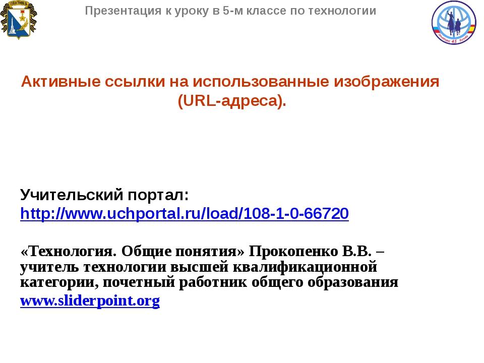 Учительский портал: http://www.uchportal.ru/load/108-1-0-66720 «Технология....