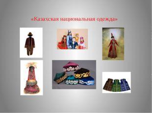 «Казахская национальная одежда»