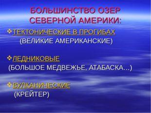 БОЛЬШИНСТВО ОЗЕР СЕВЕРНОЙ АМЕРИКИ: ТЕКТОНИЧЕСКИЕ В ПРОГИБАХ  (ВЕЛИКИЕ АМЕРИК