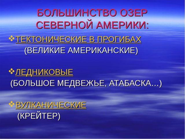 БОЛЬШИНСТВО ОЗЕР СЕВЕРНОЙ АМЕРИКИ: ТЕКТОНИЧЕСКИЕ В ПРОГИБАХ  (ВЕЛИКИЕ АМЕРИК...