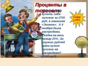 Проценты в торговле: Мама хотела купить себе пуховик за 2700 руб. в магазине