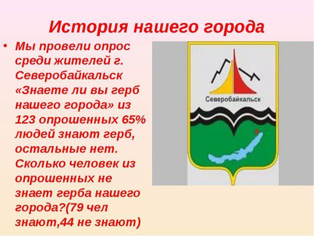 История нашего города Мы провели опрос среди жителей г. Северобайкальск «Знае...