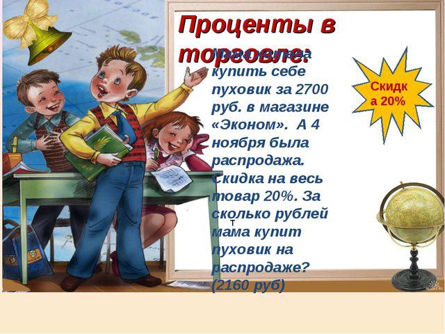 Проценты в торговле: Мама хотела купить себе пуховик за 2700 руб. в магазине...