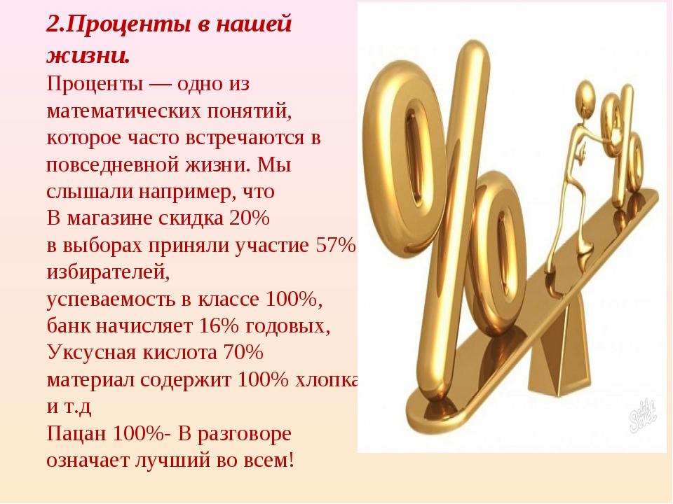 2.Проценты в нашей жизни. Проценты — одно из математических понятий, которое...
