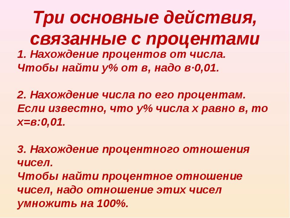 Три основные действия, связанные с процентами 1. Нахождение процентов от числ...