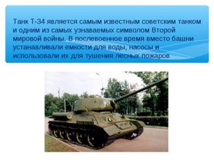 Танк Т-34 является самым известным советским танком и одним из самых узнаваем