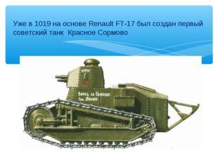 Уже в 1019 на основе Renault FT-17 был создан первый советский танк Красное С