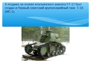 А позднее на основе итальянского аналога FT-17 был создан и Первый советский
