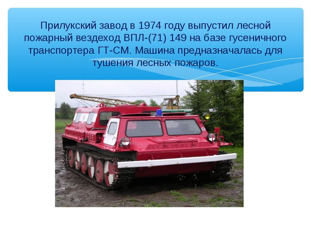 Прилукский завод в 1974 году выпустил лесной пожарный вездеход ВПЛ-(71) 149 н...