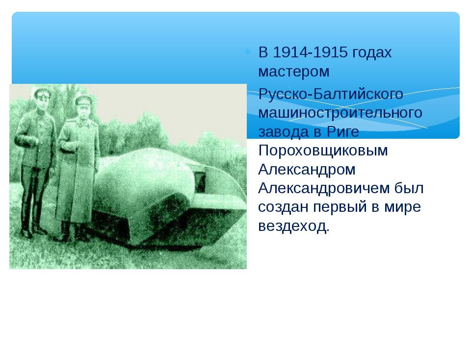 В 1914-1915 годах мастером Русско-Балтийского машиностроительного завода в Ри...