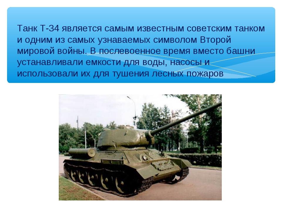 Танк Т-34 является самым известным советским танком и одним из самых узнаваем...