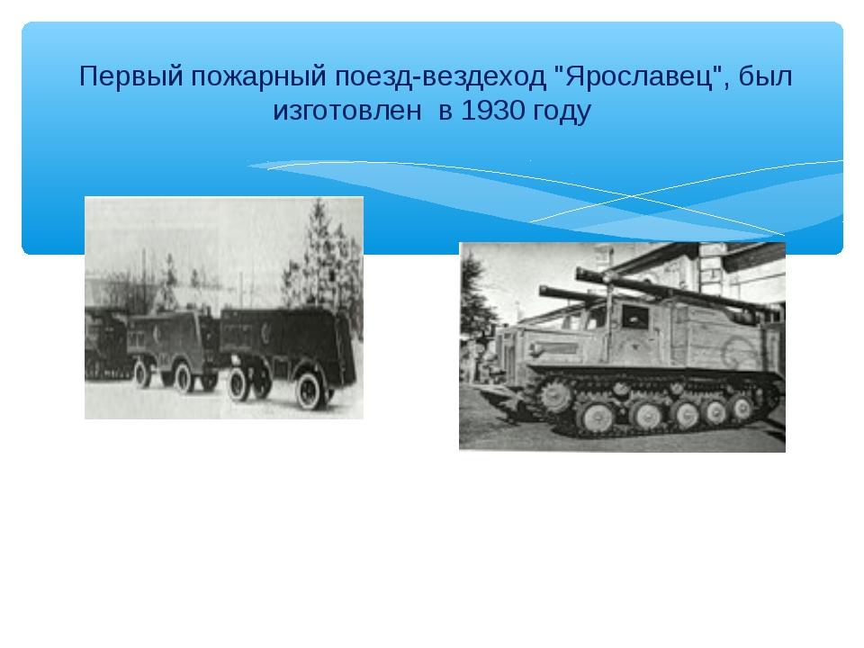 """Первый пожарный поезд-вездеход """"Ярославец"""", был изготовлен в 1930 году"""
