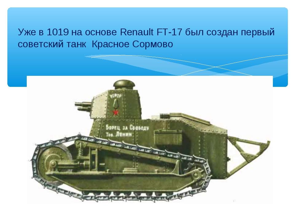 Уже в 1019 на основе Renault FT-17 был создан первый советский танк Красное С...