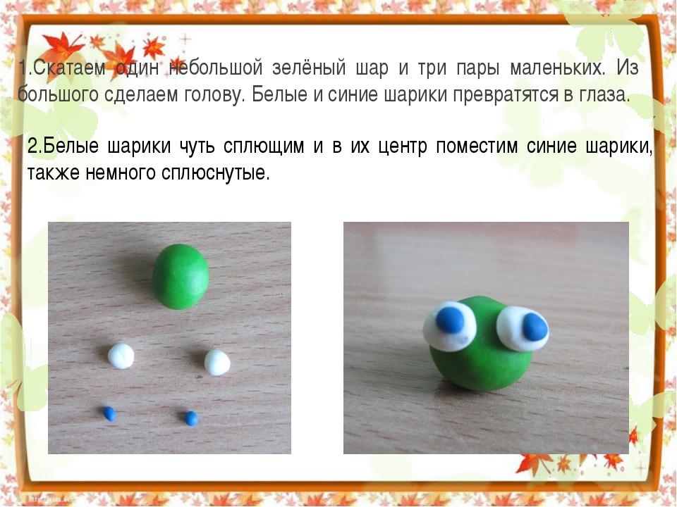 1.Скатаем один небольшой зелёный шар и три пары маленьких. Из большого сделае...