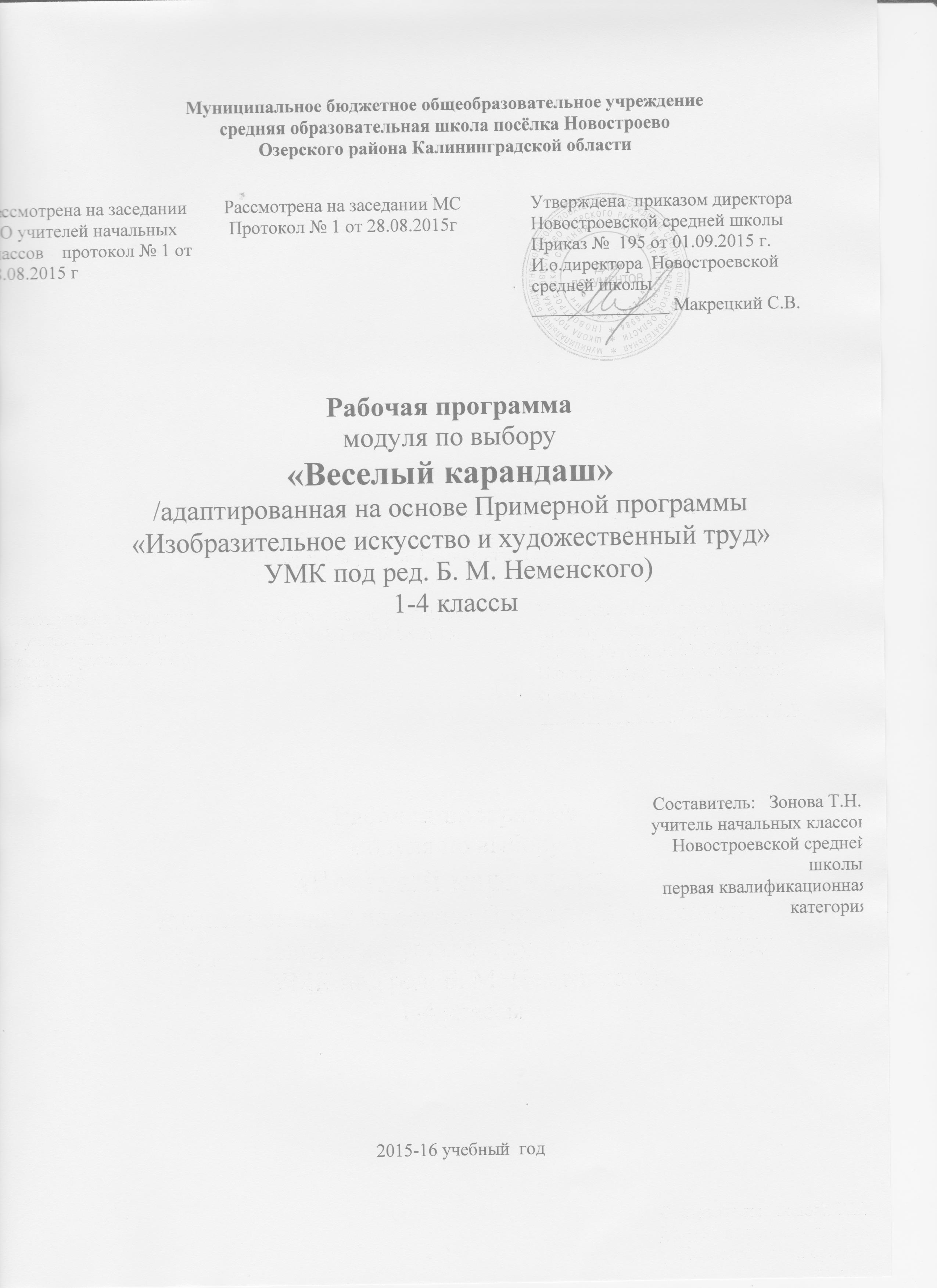 C:\Users\Дмитрий\Desktop\Scanned Documents\весел кар.jpeg